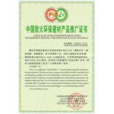 Recommendation of Fireproof and Green Construction & decoration Materials