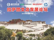Lhasa Graphic Development Forum