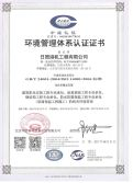 ISO 9001 Certification Environmental management system(s)