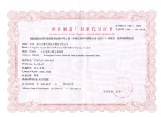 WMI (Certificate of the World Manufacturer Identifier)