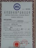 Products certificate of International Standard System