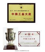 China Industrial Awards