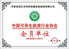Energy recycling industry memership certificate