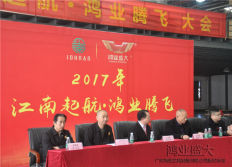 Gangnan sets out. Hongyes take off in 2017 on the Lantern Festival from Guangdong Hongye Furniture