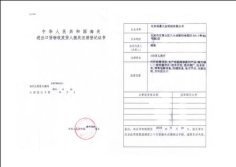 The Customs Registration Certification