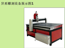 Heterotype engraving machine 01