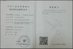 Registration Certificate of Customs Declaration Unit of the People′s Republic of China