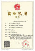 China Company Business License