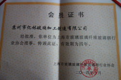 member certificate qualified by Shanghai glass industry