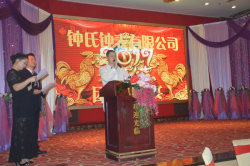 Zhongshi Company Year-End Party