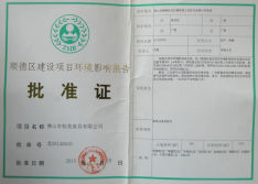 Environmental Impact Report Approval Certificate