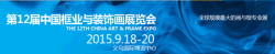 Art Frame EXPO Exhibition at YIWU, China