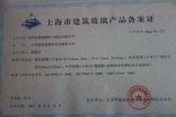 factory certificate filed by Shanghai Glass Association