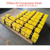 Oilless Air Compressor Head