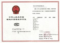 Measuring instrument manufacturing license