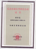 Yueqing growth technology enterprises certificate