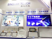 C-Touch Exhibition in 2017