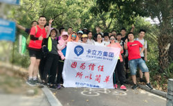 2018 Card Cube Group Marketing Department 40km Hiking