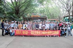 Employees of Newbakers travel to guangzhou changlong Zoo