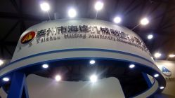 Washing Machine Exhibition In shanghai November of 2015