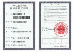 Vanbon Organization Code Certificate of The People′s Republic of China