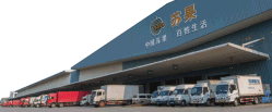 The engineering Project for Nanjing SuGuo MaQun logistics & distribution center