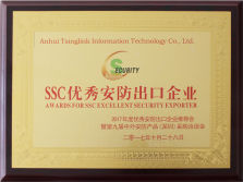 Awards for SSC Excellent Security Exporter