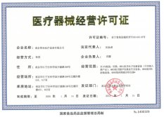 Business License for Medical Equipment-SNSYJXJYX20140118H