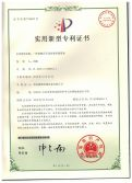 Sealing strip welding machine patent certificate