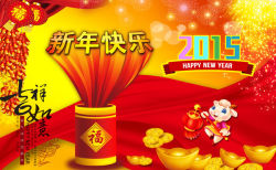 Chinese New Year Holiday Time