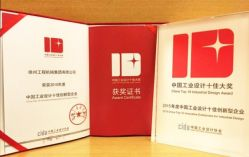 China Top 10 Industrial Design Award