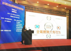 The 22nd National Glass Furnace Technology Seminar and Exchange Conference in 2019
