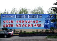 Donghua Chain Group manufacturing place 1