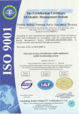 ISO9001 Certificate of Conference System and Public Address System