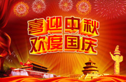 Notice of Holidays:National Day & Mid-Autumn Festival