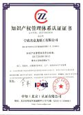 Certification of intellectual property management system