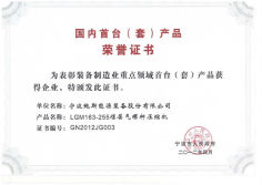 Certificate awarded by Ningbo Goverment