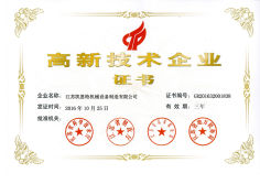 High-tech Enterprise Certificate Of KIET