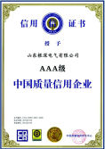 China Quality Credit Certificate