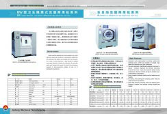 New Product Catalog Show/Washer Extractor