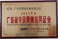 3E - Guangzhou Province enterprise of observing and valuing credit