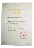 Certification of New Hi-tech Product(GT110)
