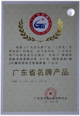 Guangdong Province Famous Brand