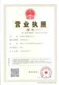 Business Licence of Liri Tent