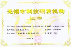 wuxi city science technology certificate