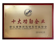 Ten meritorious enterprises of Zhejiang Province Recreation&Sporty Vehicles Association