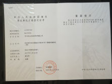 SHIPMENT and TRANSPORT CERTIFICATE