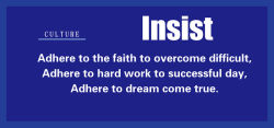Insist on Working Hard to Achieve Our Dreams