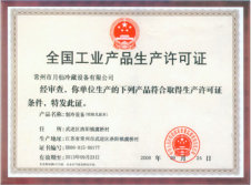 National industrial product license