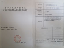Certificate of customs registration
